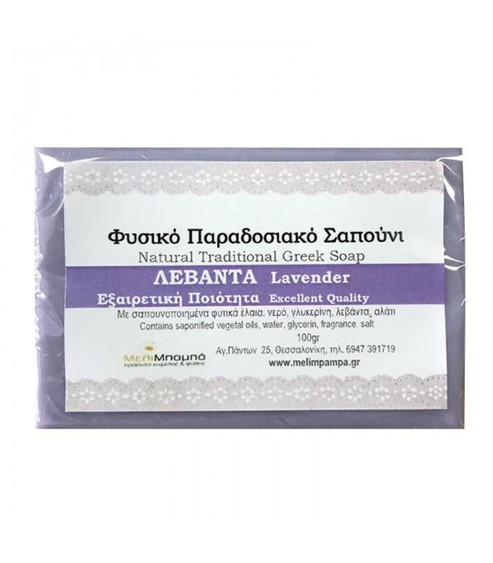 Melimpampa Lavender natural soap