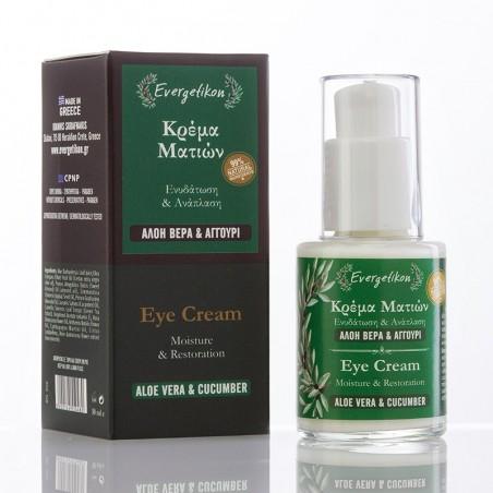 Handmade Eye Cream with Aloe Vera and Cucumber - 30 ml